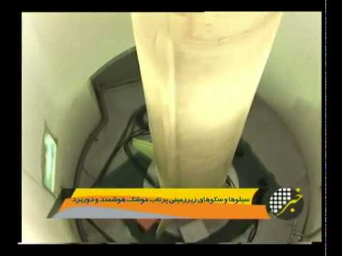 Iran Unvelis Underground Missiles Silos