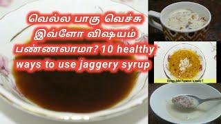 வெல்ல பாகு வெச்சி இவ்ளோ  Items பண்ணலாமா? 10 Healthy ways to use jaggery syrup in our everyday lives