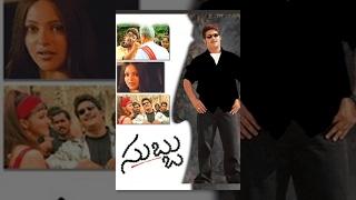 Subbu Telugu Full Length Movie || NTR , Sonali Joshi