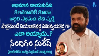 YSRCP Bapatla Parlimentary In-Charge  Nandigam Suresh Face to Face with iMedia