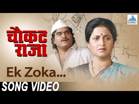 Ek Zoka Chuke Kalajacha Thoka | Marathi Movie Chaukat Raja | Ashok Saraf | Marathi Song video