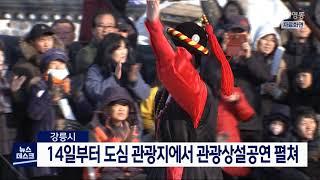 강릉시, 도심 관광지에서 관광상설공연 펼쳐