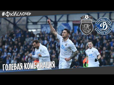 Голевая комбинация | Ислочь - Динамо-Брест