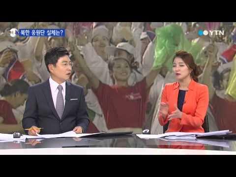9년 만의 방한...북한 미녀 응원단의 실체는? [강명도, 경민대 교수·한서희, 탈북배우] / YTN