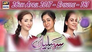 Saheliyaan Ep 161 - 26th April 2017 - ARY Digital Drama