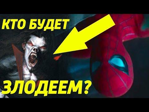 ЗЛОДЕЙ ДЛЯ ЧЕЛОВЕКА-ПАУКА 2 (2019)!