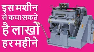6000 हर रोज कमाए Best Small business ideas 2018, die cutting machine for box in india