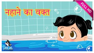 Baby Bath Time - Mother & Child Cute Bathing Animation Story In Hindi