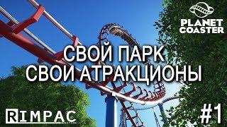 Planet Coaster   #1   Создай свой парк атракционов!