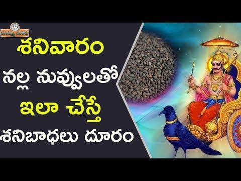 రేపు శనివారం నల్ల నువ్వులతో ఇలా చేసి మీ శనిబాధలు దూరం చేసుకోండి || How To Get Rid Of Shani Dosha?