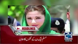 News Headlines  | 10;00 PM | 23 June 2018 | 24 News HD