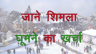 Places to visit in Shimla  | Shimla trip budget calculator | Delhi to Shimla trip | guhmne ki jagah