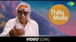 Thillu Mullu 2 - Thillu Mullu song feat MSV, Yuvan, Shiva