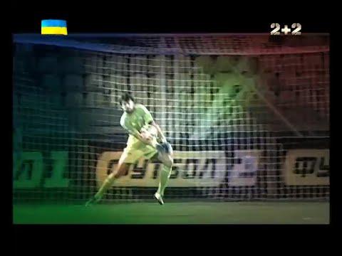 Дню голкіпера присвячується: цікаві рекорди українських воротарів