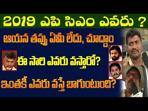 Public Opinion On who is the next CM of AP in 2019 || Chandrababu ||Jagan ||pawankalyan