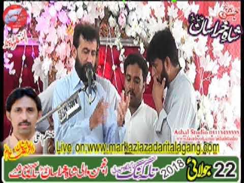 live jashan shah e khurassan 22 July 2018 zakir ali raza daud khel