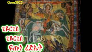 Zemarit Desta Esubalew and Asnaketch Tsegaye - Giorgis (Ethiopian Orthodox Tewahdo Church Mezmur)