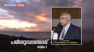 Spirit - Malayalam Christian Message - Holy Spirit(Part 1) | Evg. John P Thomas
