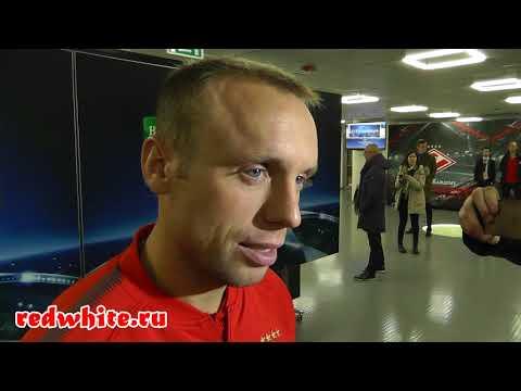 Денис Глушаков после матча Спартак - Севилья 5:1