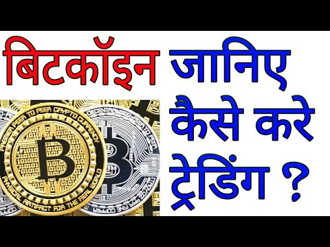 How to invest in bitcoin | what is bitcoin hindi | bitcoin se kamai kese kare | bitcoin mining trick