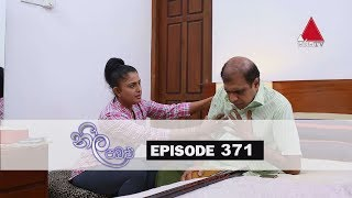 Neela Pabalu | Episode 371 | 14th October 2019 | Sirasa TV