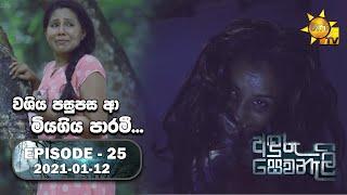 Anduru Sewaneli |  Episode 25 | 2021-01-12
