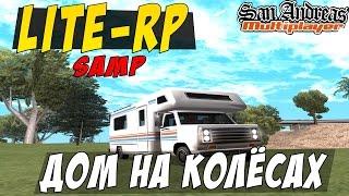 SAMP - Дом на колёсах