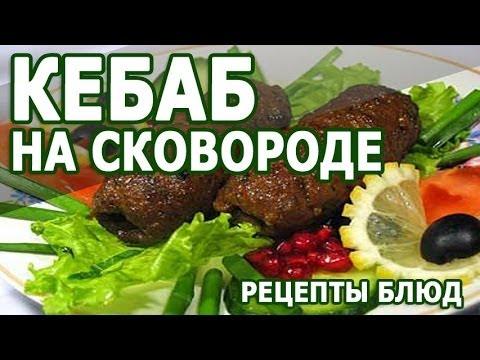 Как приготовить люля на сковороде - видео