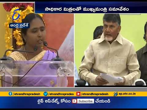 CM Chandrababu Addresses Sadhikara Mitra Meeting