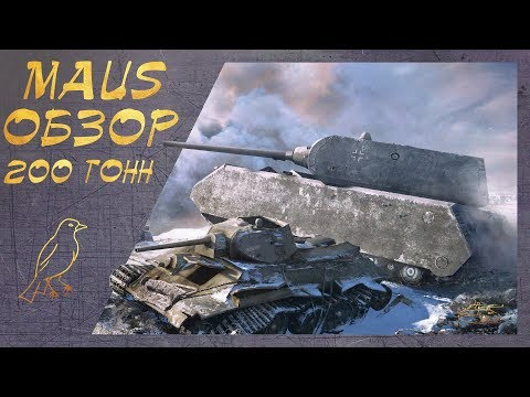 MAUS -  ОБЗОР  | World Of Tanks | PS4