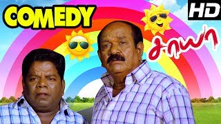 Saaya Tamil Movie Comedy Scenes