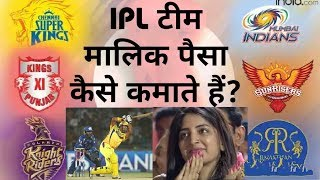 how ipl teams make money? ipl team maalik paisa kaise kamate hain?
