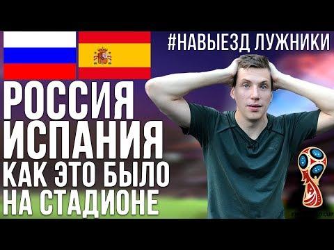 РОССИЯ - ИСПАНИЯ Как это было?! | #НАВЫЕЗД Лужники
