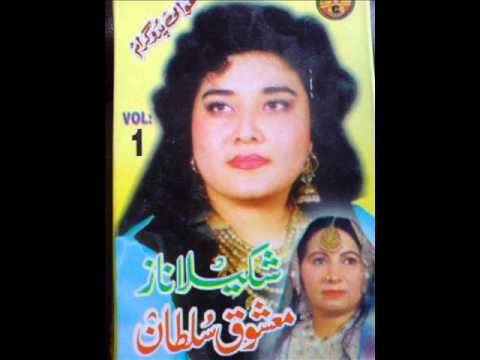 Shakila Naz Aw Mashooq Sultan Old Pashto Song Ym De Gulo Wanah video