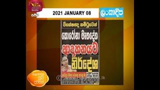 Ayubowan Suba Dawasak | Paththara | 2021 -01- 08 |Rupavahini