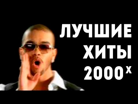 ПОНОСТАЛЬГИРУЙ // ЛУЧШИЕ ХИТЫ 2000х