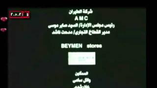 اغنية نساني من فيلم عصابة الدكتور عمر