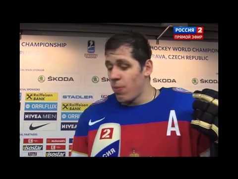 Интервью Евгения Малкина после победы над Швецией в четвертьфинале 5:3. ЧМ 2015 по хоккею