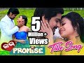 Love Promise - Title Track | Official Video Song | Love Promise Odia Movie 2018 | Jaya, Rakesh