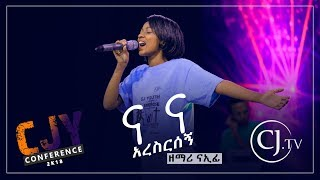 CJ  YOUTH  Conference - AmlekoTube.com