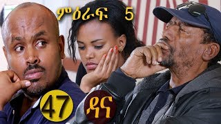 Dana Drama Season 5 Episode 47 | ዳና ድራማ ሲዝን 5 ክፍል 47