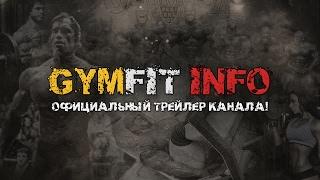 GymFit INFO. ВИДЕО ПЕРЕВОДЫ: СПОРТ, ФИТНЕС, ТРЕНИРОВКИ и МОТИВАЦИЯ! (ОФИЦИАЛЬНЫЙ ТРЕЙЛЕР КАНАЛА)