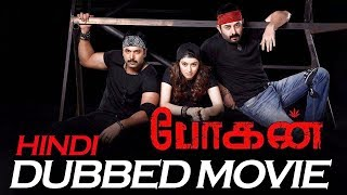 BOGAN Full Hindi Dubbed Movie 2017 | Arvind Swamy, Jayam Ravi, Hansika Motwani