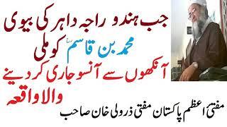 Jub Raja Dahar Ki Biwi Muhammad Bin Qasim Ko Mili| Mufti Zar Wali Khan #islamicurdu