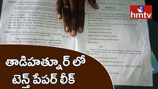 10th Question Paper Leak In Tadihathnoor | Adilabad  | hmtv News