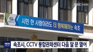 속초시, CCTV 통합관제센터 다음 달 문 열어