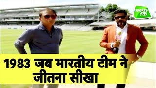Remembering June 25, 1983 With Sunil Gavaskar At The Lord's - Let's Do It Again | Sports Tak