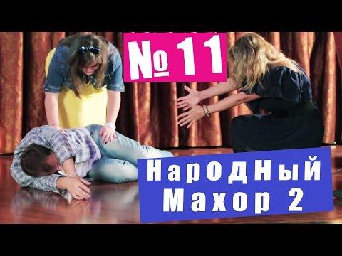 Народный Махор 2 - Выпуск 11. Песни (СНЯТ С УЧАСТИЯ)