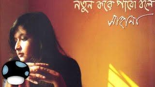 Sahana Bajpaie - Notun Korey Paabo Boley (Full Album | Rabindra Sangeet | Audio | Jukebox)