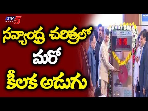 నవ్యాంధ్ర చరిత్రలో మరో కీలక అడుగు..! | Amaravati Bond 2018 listed in BSE | TV5 News